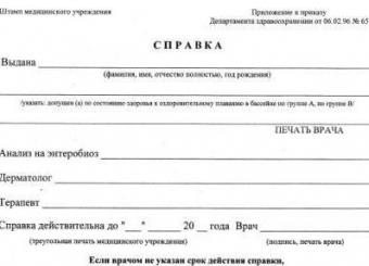 Медицинские справки для бассейна в Москве Кунцево