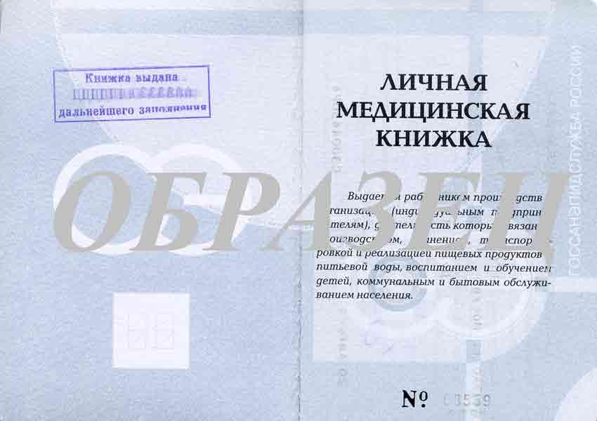 где купить бланк медицинской книжки в москве - фото 6